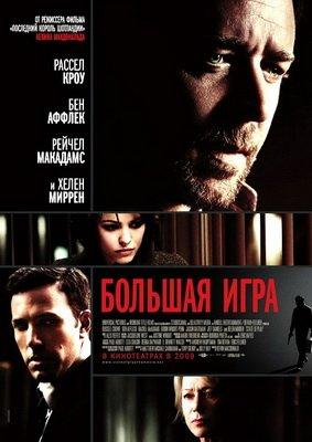 Большая Игра / State of Play (2009) BDRemux + BDRip + DVD9 + DVD5 + HDRip + DVDRip