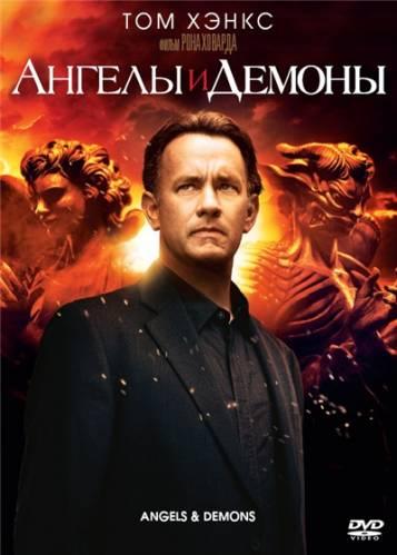Рецензия на фильм Ангелы и Демоны