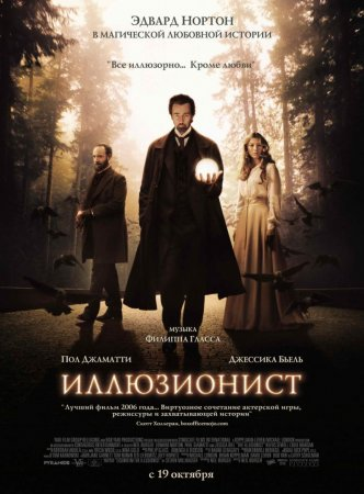 Иллюзионист / The Illusionist (2006) BDRip 1080p