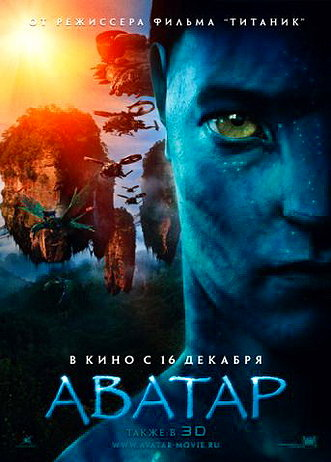 Аватар / Avatar (2009/DVDRip)
