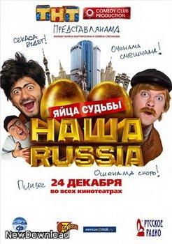 Рецензия на фильм Наша Russia: Яйца судьбы