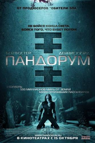 Пандорум / Pandorum (2009) BDREMUX + BDRip + DVD9 + DVD5 + HDRip + DVDRip