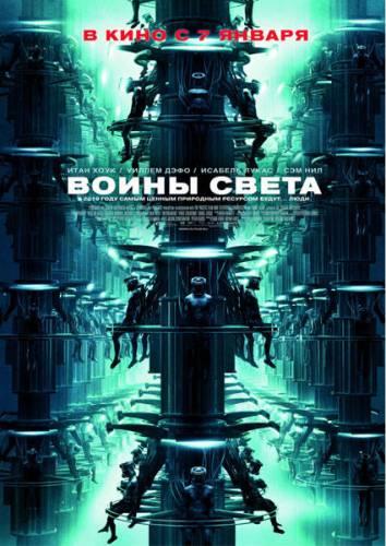Воины света / Daybreakers (2009)