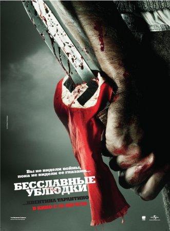 Бесславные ублюдки / Inglourious Basterds (2009) Blu-ray + BD Remux + BDRip + DVD9 + DVD5 + HDRip