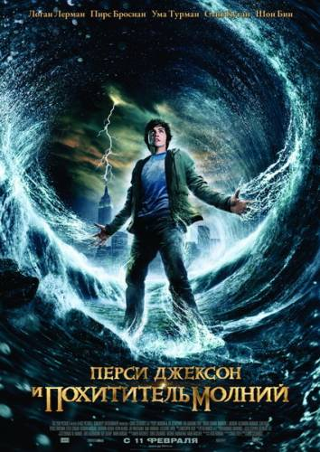 Перси Джексон и похититель молний (2010) BDRip + HDRip + DVDRip