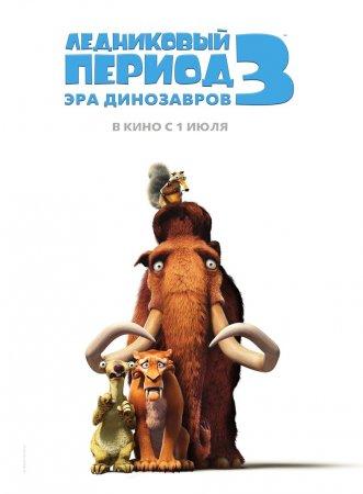 Ледниковый период 3: Эра динозавров (2009) Blu-ray + BDRemux + DVD9 + BDRip + HDRip + DVDRip