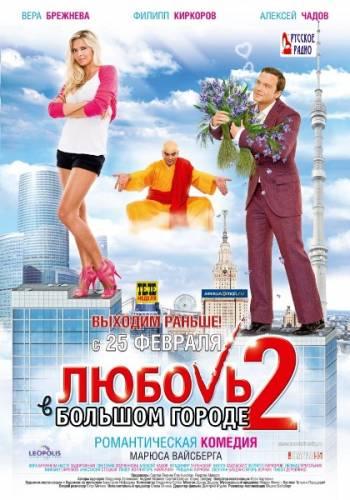 Любовь в большом городе 2 (2010) Blu-ray + BDRip 1080p/720p + DVD9 + DVD5 + HDRip + DVDRip
