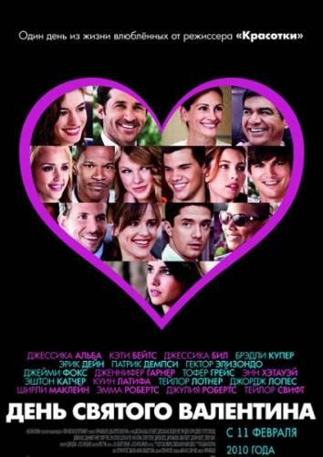 День Святого Валентина / Valentine's Day (2010) BDRip + DVD9 + DVD5 + HDRip + DVDRip