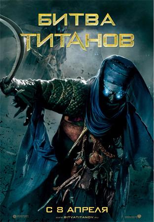 Рецензия на фильм Битва Титанов