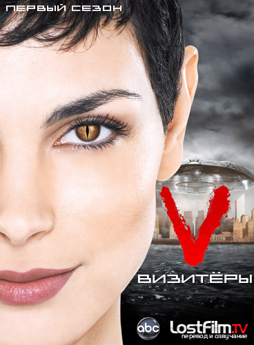 Визитеры / Vизитеры (1 сезон/2009) HDTVRip