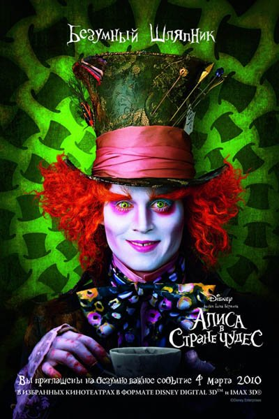 Алиса в стране чудес / Alice in Wonderland (2010) BD Remux + BDRip + DVD9 + HDRip
