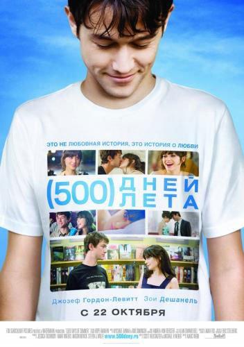 500 дней лета / 500 Days of Summer (2009) BDRemux + BDRip + DVD9 + DVD5 + HDRip
