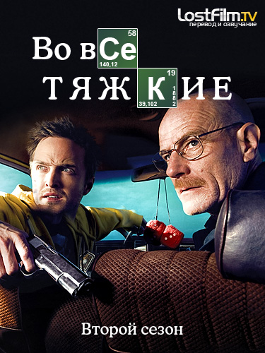 Во все тяжкие (Breaking Bad) / 2 сезон