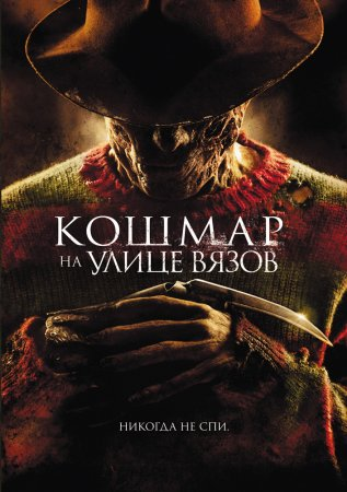 Кошмар на улице Вязов / A Nightmare on Elm Street (2010) Blu-ray + BDRemux + BDRip + DVD5 + HDRip