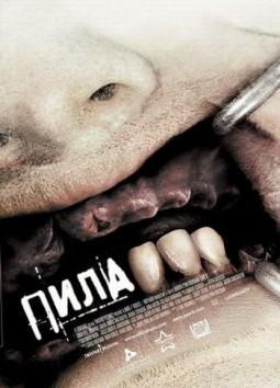 Пила 3 / Saw 3 (2006) BD Remux + BDRip + DVD9 + HDRip + DVDRip
