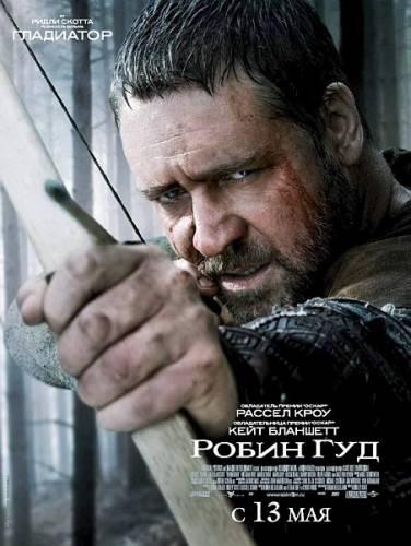 Рецензия на фильм Робин Гуд