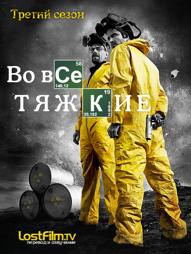 Во все тяжкие / Breaking Bad (2010) 3 сезон