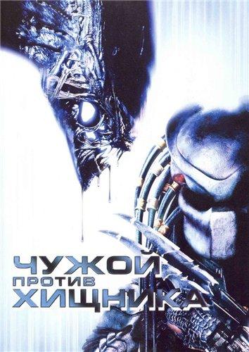 Чужой против Хищника (2004) Рецензия