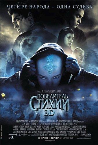 Повелитель стихий / The Last Airbender (2010) Blu-ray + BDRemux + BDRip + DVD9 + DVD5 + HDRip + DVDRip
