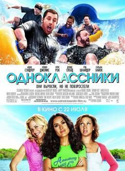 Одноклассники / Grown Ups (2010) DVDScr