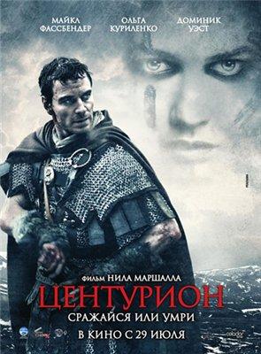 Центурион / Centurion (2010) BluRay + BD Remux + BDRip + DVD9 + DVD5 + HDRip + DVDRip