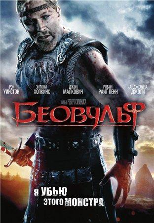 Беовульф / Beowulf (2007) Blu-ray + BDRemux + BDRip + DVD9 + HDRip + DVDRip