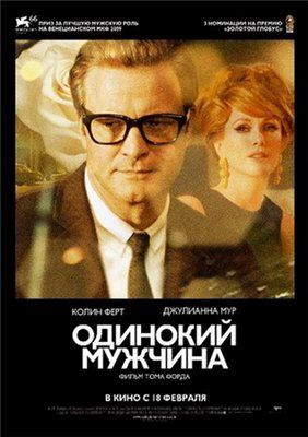 Одинокий мужчина (2009) BDRip / DVD9 / DVD5 / HDRip