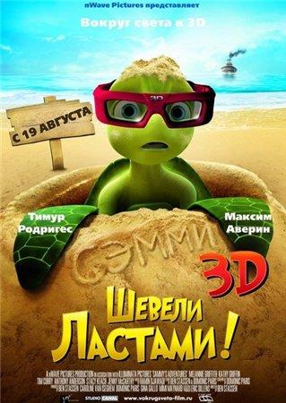 Шевели ластами! / Sammys avonturen: De geheime doorgang (2010) DVDRip