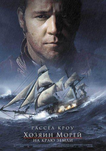 Хозяин морей. На краю земли (2003) Рецензия