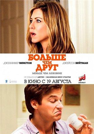 Больше, чем друг / The Switch (2010) DVDRip