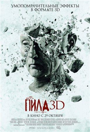 Пила 7  (2010) Blu-Ray / BDRemux / BDRip / DVD9 / HDRip / DVDRip