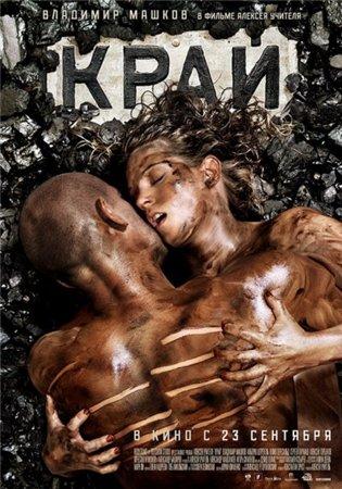 Край (2010) Blu-Ray + BDRip + DVD9 + DVD5 + HDRip + DVDRip