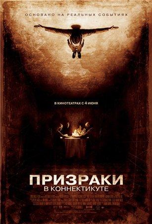 Призраки в Коннектикуте (2009) DVDRip/BDRip/HDRip