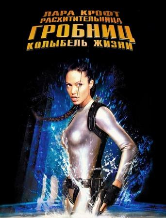 Лара Крофт: Расхитительница гробниц - Колыбель жизни (2003) BDRemux + BDRip + DVD5 + HDRip + DVDRip