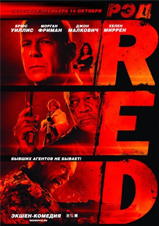 РЭД / Red (2010) Blu-ray + BDRemux + BDRip + DVD9 + DVD5 + HDRip
