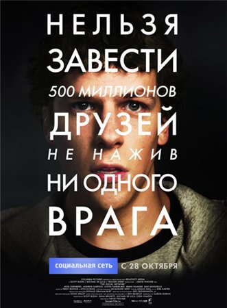 Социальная сеть / The Social Network (2010) REMUX/BDRip/DVD9/DVD5/HDRip/DVDRip