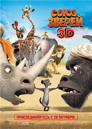 Союз зверей / Die Konferenz der Tiere (2010) DVDRip/DVD5/HDRip