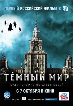 Темный мир (2010) DVDRip/HDRip/BDRip/DVD9/Blu-ray