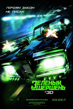 Зелёный Шершень / The Green Hornet (2011) DVDRip 2100/1400/700 Mb
