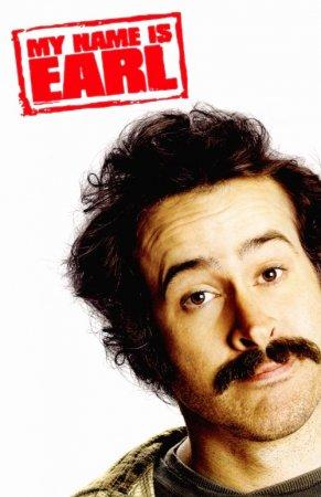 Меня зовут Эрл / My Name Is Earl (2008) 4 сезон
