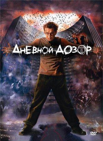 Дневной Дозор (2006) BDRemux + BDRip + DVD9 + HDRip