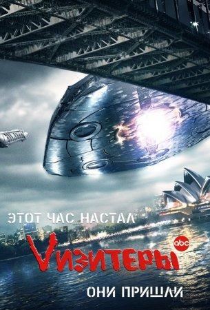 Визитеры (2 сезон/2011) HDTV 720p + HDTVRip