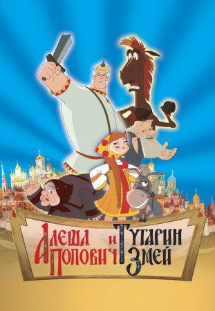 Алеша Попович и Тугарин Змей (2004) BDRemux + BDRip + DVD5 + HDRip + DVDRip