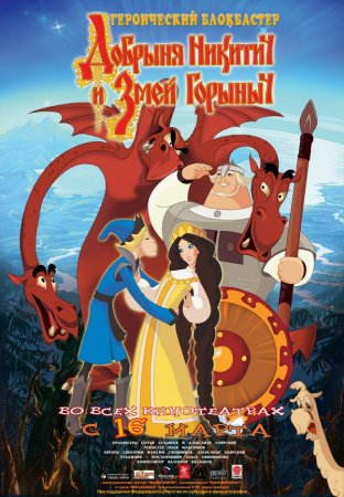 Добрыня Никитич и Змей Горыныч (2006) DVD5 + DVDRip