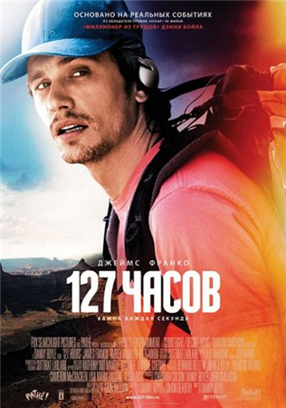 127 Часов / 127 Hours (2010) DVDScr 1400/700 Mb