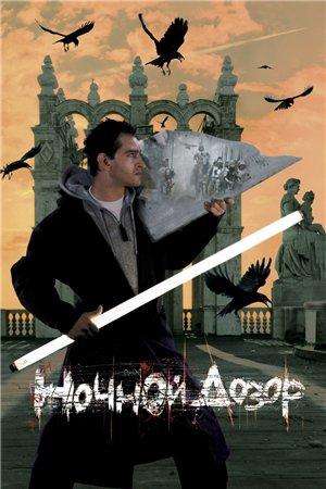 Ночной дозор (2004) BDRip + DVD9 + DVDRip