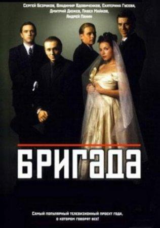 Бригада (2002) 6xDVD9 + DVDRip