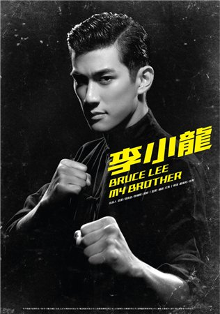 Мой брат, Брюс Ли / Bruce Lee, My Brother (2010) BDRip 720p + HDRip