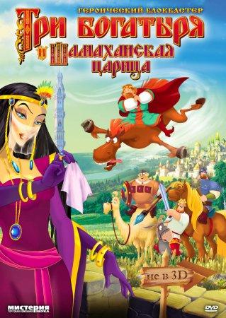Три богатыря и Шамаханская царица (2010) DVD5 + DVDRip 1400/700 Mb