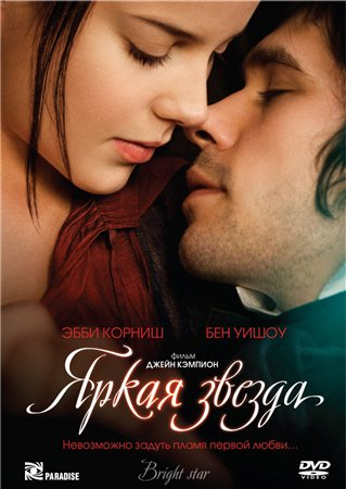 Яркая звезда / Bright Star (2009) HDRip/DVD5/DVD9